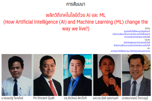 พลิกวิถีเทคโนโลยีด้วย AI และ ML (How Artificial Intelligence (AI) and Machine Learning (ML) change the way we live?)