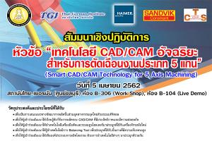 """สัมมนา """"เทคโนโลยี CAD/CAM อัจฉริยะ สำหรับการตัดเฉือนงานประเภท 5 แกน"""""""