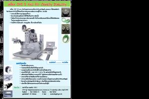 เครื่อง  CNC  5  Axis for Jewelry  Industry