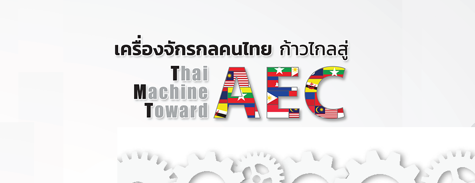 """<a href=""""/node/1433"""">หนังสือเครื่องจักรกลคนไทย</a>"""